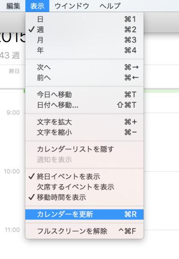 カレンダーを手動で更新する(Macのカレンダーアプリ)